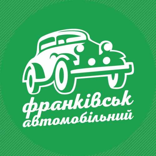 Фото групи - Франківськ Автомобільний