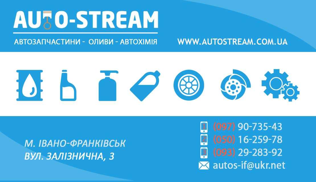 Автомагазин Auto-Stream, Залізнична, 3, Івано-Франківськ