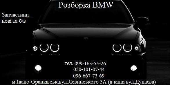 Розборка BMW, Левинського 3А, Івано-Франківськ